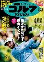 週刊ゴルフダイジェスト 2017年3月28日号【電子書籍】