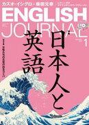 [音声DL付]ENGLISH JOURNAL (イングリッシュジャーナル) 2018年1月号 〜英語学習・英語リスニングのための月刊誌 […