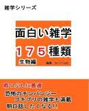 面白い雑学175種類【生物編】