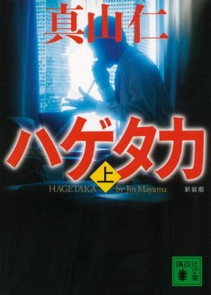 新装版 ハゲタカ(上)【電子書籍】[ 真山仁 ]