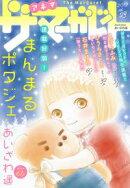ザ マーガレット 電子版 Vol.23