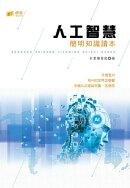 人工智慧簡明知識讀本