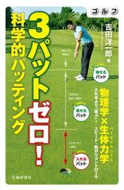 ゴルフ 3パットゼロ! 科学的パッティング(池田書店)【電子書籍】[ 吉田洋一郎 ]