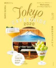 東京カフェ2020【電子書籍】