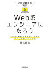 21世紀最強の職業 Web系エンジニアになろう【電子書籍】[ 勝又健太 ]