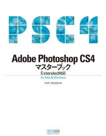 Adobe Photoshop CS4マスターブック Extended対応 for Mac & Windows【電子書籍】[ TART DESIGN ]