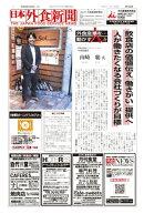 【2018/8/25号】 日本外食新聞