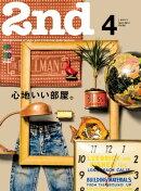 2nd(セカンド) 2014年4月号 Vol.85