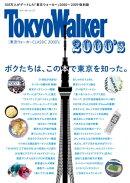 東京ウォーカー CLASSIC 2000's