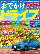 流行発信MOOK おでかけドライブ2019-2020 中部版