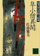 隼小僧異聞 物書同心居眠り紋蔵(二)