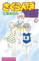 さくらんぼ物語(10)