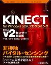 KINECT for Windows SDKプログラミング Kinect for Windows v2センサー対応版【電子書籍】[ 中村薫 ]