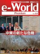 e-World Premium 2018年6月号