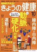 NHK きょうの健康 2018年10月号[雑誌]