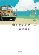 海を抱いたビー玉〜甦ったボンネットバスと少年たちの物語〜
