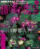 NHK 趣味の園芸 2018年10月号[雑誌]