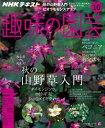 NHK 趣味の園芸 2018年10月号[雑誌]【電子書籍】