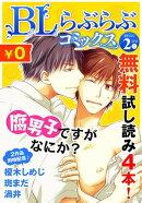 ♂BL♂らぶらぶコミックス 無料試し読みパック 2015年2月号 上(Vol.17)