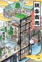 鉄客商売JR九州大躍進の極意【電子書籍】[ 唐池恒二 ]