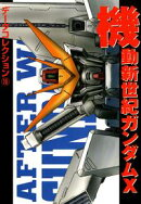 電撃データコレクション(15) 機動新世紀ガンダムX
