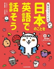 自分ツッコミくまと 日本のことを英語で話そう【電子書籍】[ ナガノ ]