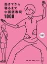 [音声DL付]起きてから寝るまで中国語表現1000【電子書籍】[ 顧 蘭亭 ]