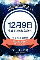 365誕生日占い〜12月9日生まれのあなたへ〜