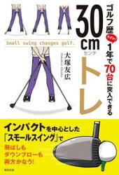 ゴルフ歴1年で70台に突入できる30cmトレ