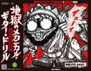 地獄のメカニカル・ギター・ドリル 狂気の技術鍛練編