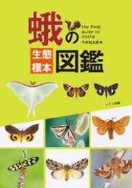 蛾の生態標本図鑑【電子書籍】[ 今井初太郎 ]