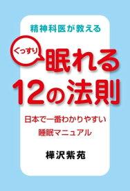 精神科医が教えるぐっすり眠れる12の法則 日本で一番わかりやすい睡眠マニュアル【電子書籍】[ 樺沢紫苑 ]