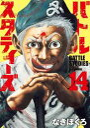 バトルスタディーズ14巻【電子書籍】[ なきぼくろ ]