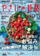 NHK 趣味の園芸 やさいの時間 2018年10月・11月号[雑誌]