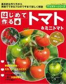 はじめて作るトマト