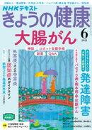 NHK きょうの健康 2021年6月号[雑誌]