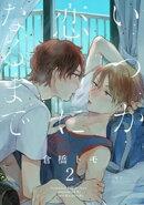 いつか恋になるまで(2)