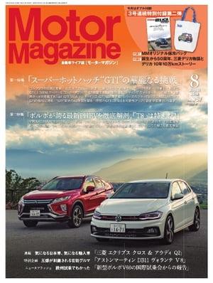 MotorMagazine 2018年8月号【電子書籍】