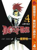 D.Gray-man【期間限定無料】 4