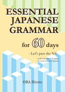 ESSENTIAL JAPANESE GRAMMAR for 60 days