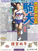 駒大スポーツ(コマスポ)90号