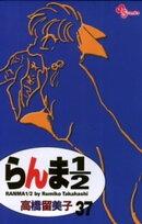 らんま1/2〔新装版〕(37)