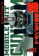 電撃データコレクション(9) 機動戦士ガンダム 一年戦争外伝2