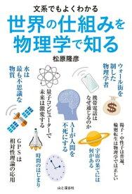 文系でもよくわかる 世界の仕組みを物理学で知る【電子書籍】[ 松原 隆彦 ]