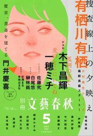 別冊文藝春秋 電子版37号 (2021年5月号)【電子書籍】