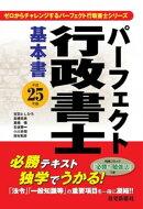 平成25年版 パーフェクト行政書士 基本書