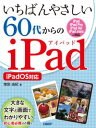 いちばんやさしい60代からのiPad iPadOS対応【電子書籍】[ 増田 由紀 ]