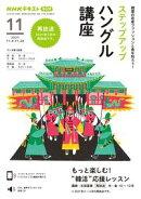 NHKラジオ ステップアップハングル講座 2021年11月号[雑誌]