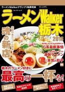ラーメンWalker栃木2018
