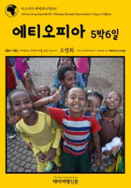 ???? ?????051 ????? 5?6? ??? ??? ???? ?????? ?? ??? Africa Encyclopedia051 Ethiopia Danakil Depression 6 Days 5 Nights The Hitchhiker\'s Guide to Mankind Origin【電子書籍】